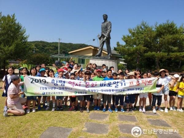 함평교육청2.JPG