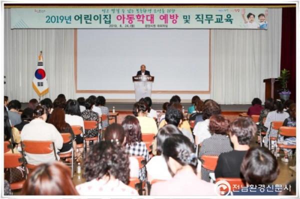광양 아동학대예방교육.jpg