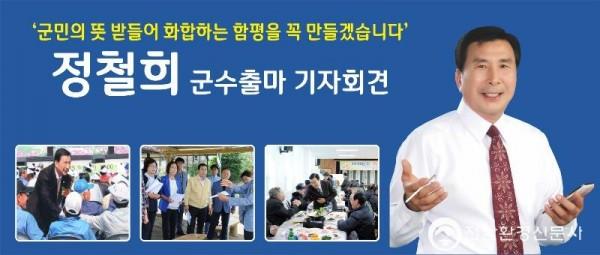 함평군의회 의장 기자회견.jpg