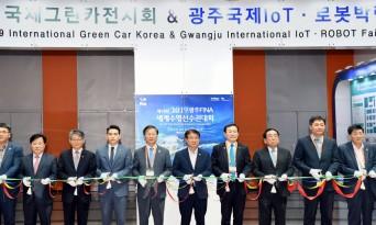 국제그린카전시회·로봇박람회 개최