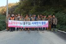 함평환경운동연합, 야생 동식물 보호에 나서