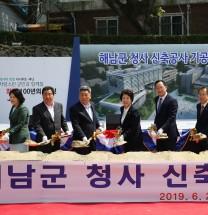 해남군 청사 신축'첫 삽'