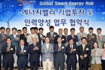 광주시·한전·전남도, 에너지밸리 투자협약 체결
