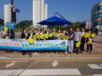 광양시, '교통안전 캠페인'