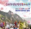 2019 영암왕인문화축제