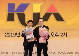 김창훈 함평문화원 원장, '2019년 제2회 호남을 빛낸 인물대상' 대상 수상