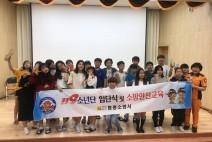 함평소방서, 한국 119 소년단 입단식