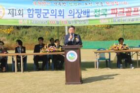 제1회 함평군의회 의장배 전국 남.여 파크골프대회 성료