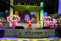 제22회 서편제 보성소리축제 개최