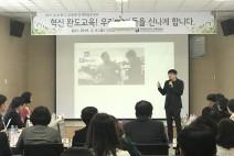 완도교육지원청, '유·초·중·고 교(원)장 행정실장 회의' 운영